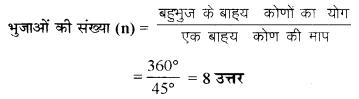 RBSE Class 8 Maths Board Paper 2018 image 16