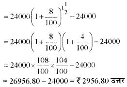 RBSE Class 8 Maths Board Paper 2018 image 18