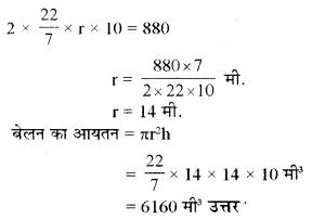 RBSE Class 8 Maths Board Paper 2018 image 21