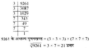 RBSE Class 8 Maths Board Paper 2018 image 6
