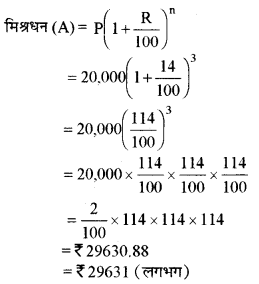 RBSE Class 8 Maths Model Paper 1 image 13