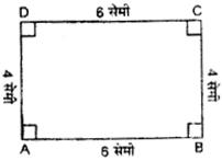 RBSE Class 8 Maths Model Paper 1 image 16