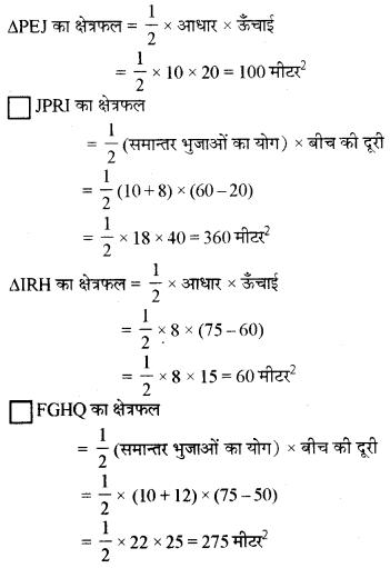 RBSE Class 8 Maths Model Paper 1 image 18