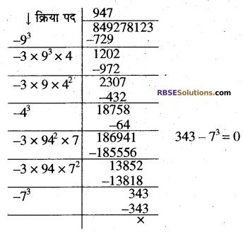 RBSE Solutions for Class 10 Maths Chapter 1 वैदिक गणित अन्य महत्त्वपूर्ण प्रश्न 10