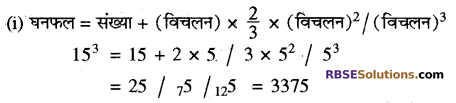 RBSE Solutions for Class 10 Maths Chapter 1 वैदिक गणित अन्य महत्त्वपूर्ण प्रश्न 4