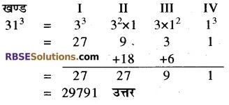 RBSE Solutions for Class 10 Maths Chapter 1 वैदिक गणित अन्य महत्त्वपूर्ण प्रश्न 5