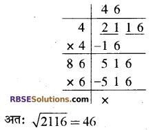 RBSE Solutions for Class 10 Maths Chapter 1 वैदिक गणित Ex 1.3 1