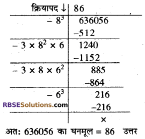 RBSE Solutions for Class 10 Maths Chapter 1 वैदिक गणित Ex 1.3 10