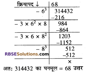 RBSE Solutions for Class 10 Maths Chapter 1 वैदिक गणित Ex 1.3 11