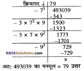 RBSE Solutions for Class 10 Maths Chapter 1 वैदिक गणित Ex 1.3 12