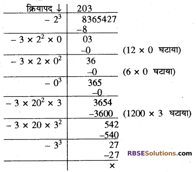 RBSE Solutions for Class 10 Maths Chapter 1 वैदिक गणित Ex 1.3 13
