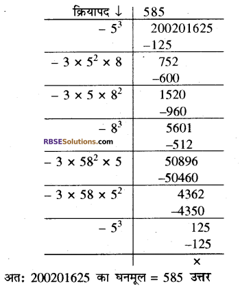 RBSE Solutions for Class 10 Maths Chapter 1 वैदिक गणित Ex 1.3 16