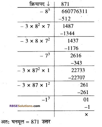 RBSE Solutions for Class 10 Maths Chapter 1 वैदिक गणित Ex 1.3 20