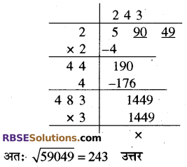 RBSE Solutions for Class 10 Maths Chapter 1 वैदिक गणित Ex 1.3 4