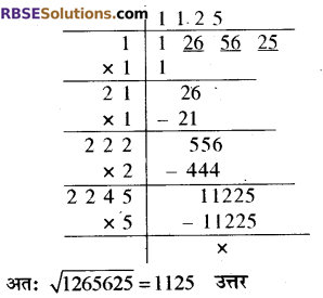 RBSE Solutions for Class 10 Maths Chapter 1 वैदिक गणित Ex 1.3 7