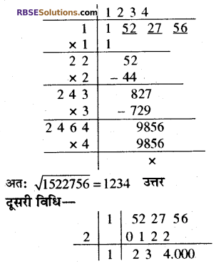 RBSE Solutions for Class 10 Maths Chapter 1 वैदिक गणित Ex 1.3 8