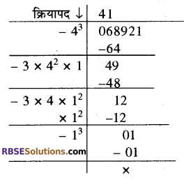 RBSE Solutions for Class 10 Maths Chapter 1 वैदिक गणित Ex 1.3 9