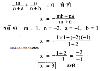 RBSE Solutions for Class 10 Maths Chapter 1 वैदिक गणित Ex 1.4 8