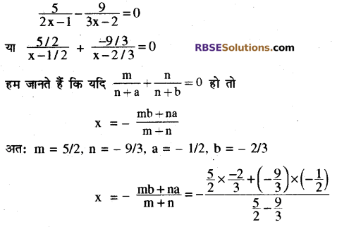 RBSE Solutions for Class 10 Maths Chapter 1 वैदिक गणित Ex 1.4 9
