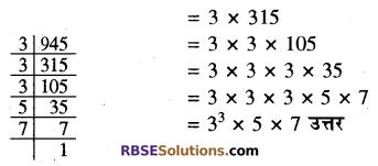 RBSE Solutions for Class 10 Maths Chapter 2 वास्तविक संख्याएँ Ex 2.2 2