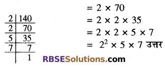 RBSE Solutions for Class 10 Maths Chapter 2 वास्तविक संख्याएँ Ex 2.2 3