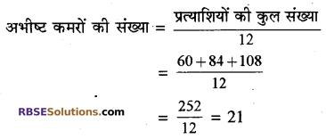 RBSE Solutions for Class 10 Maths Chapter 2 वास्तविक संख्याएँ Ex 2.2 6