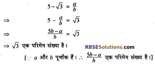 RBSE Solutions for Class 10 Maths Chapter 2 वास्तविक संख्याएँ Ex 2.3 1