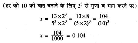 RBSE Solutions for Class 10 Maths Chapter 2 वास्तविक संख्याएँ Ex 2.4 3