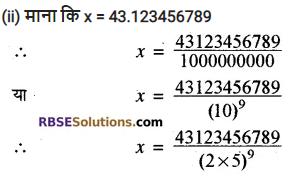 RBSE Solutions for Class 10 Maths Chapter 2 वास्तविक संख्याएँ Ex 2.4 5