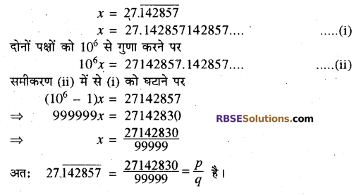 RBSE Solutions for Class 10 Maths Chapter 2 वास्तविक संख्याएँ Ex 2.4 6