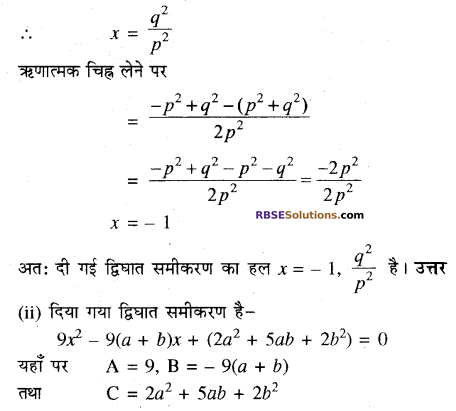 RBSE Solutions for Class 10 Maths Chapter 3 बहुपद Additional Questions 15