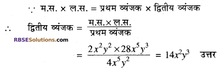 RBSE Solutions for Class 10 Maths Chapter 3 बहुपद Additional Questions 29
