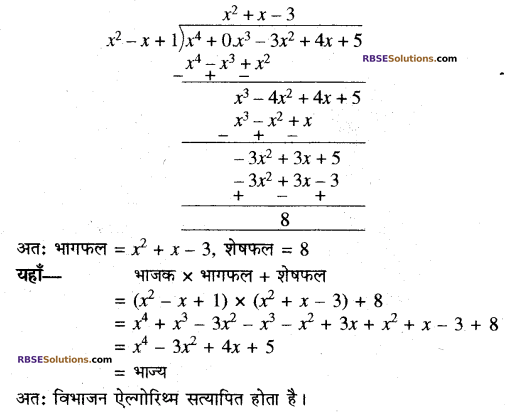RBSE Solutions for Class 10 Maths Chapter 3 बहुपद Additional Questions 32
