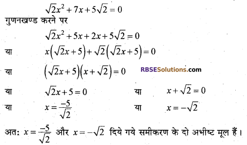 RBSE Solutions for Class 10 Maths Chapter 3 बहुपद Additional Questions 39