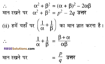 RBSE Solutions for Class 10 Maths Chapter 3 बहुपद Additional Questions 4