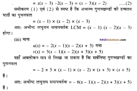 RBSE Solutions for Class 10 Maths Chapter 3 बहुपद Additional Questions 41