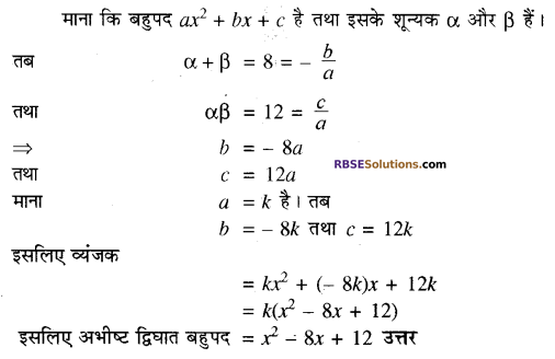 RBSE Solutions for Class 10 Maths Chapter 3 बहुपद Additional Questions 42