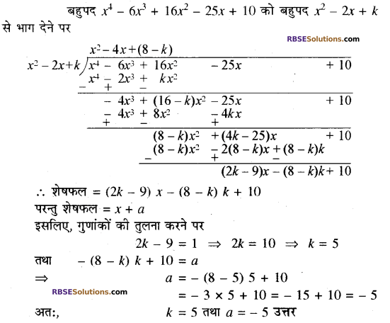RBSE Solutions for Class 10 Maths Chapter 3 बहुपद Additional Questions 5