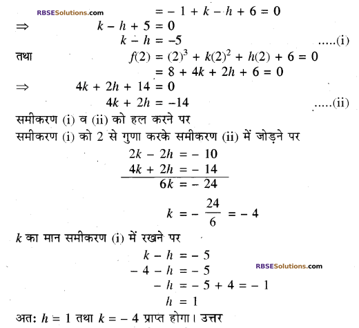 RBSE Solutions for Class 10 Maths Chapter 3 बहुपद Additional Questions 50