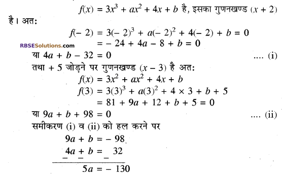 RBSE Solutions for Class 10 Maths Chapter 3 बहुपद Additional Questions 51
