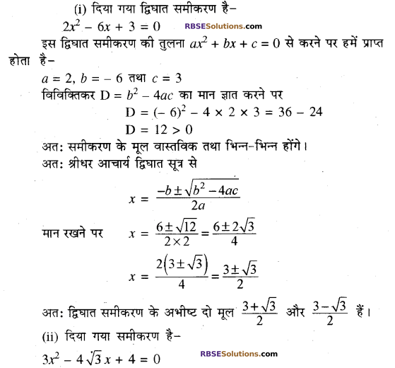 RBSE Solutions for Class 10 Maths Chapter 3 बहुपद Additional Questions 57