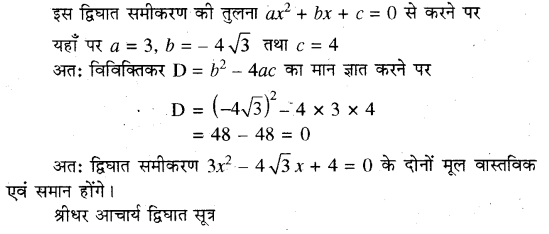 RBSE Solutions for Class 10 Maths Chapter 3 बहुपद Additional Questions 58