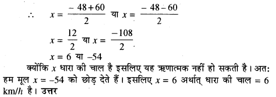 RBSE Solutions for Class 10 Maths Chapter 3 बहुपद Additional Questions 64