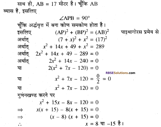 RBSE Solutions for Class 10 Maths Chapter 3 बहुपद Additional Questions 69