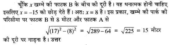 RBSE Solutions for Class 10 Maths Chapter 3 बहुपद Additional Questions 70