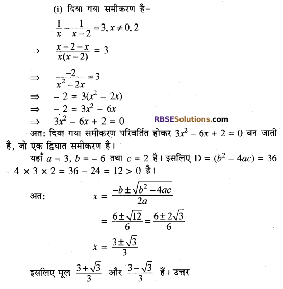 RBSE Solutions for Class 10 Maths Chapter 3 बहुपद Additional Questions 9