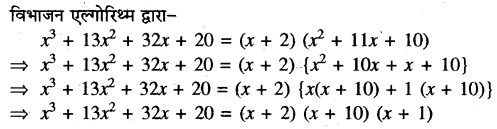 RBSE Solutions for Class 10 Maths Chapter 3 बहुपद Ex 3.2 11