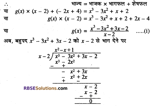 RBSE Solutions for Class 10 Maths Chapter 3 बहुपद Ex 3.2 12