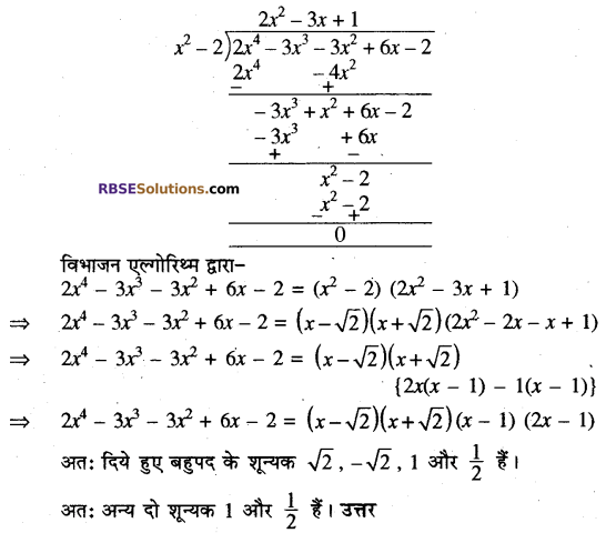 RBSE Solutions for Class 10 Maths Chapter 3 बहुपद Ex 3.2 8
