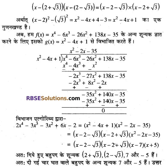 RBSE Solutions for Class 10 Maths Chapter 3 बहुपद Ex 3.2 9
